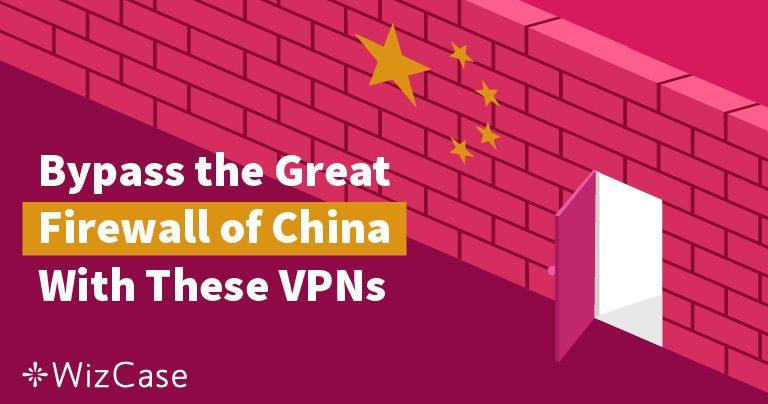 Най-добрите VPN за Китай в 2020 за български туристи